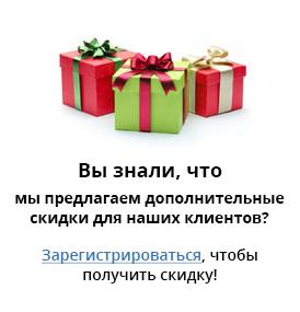 ckidka_za_registraciu