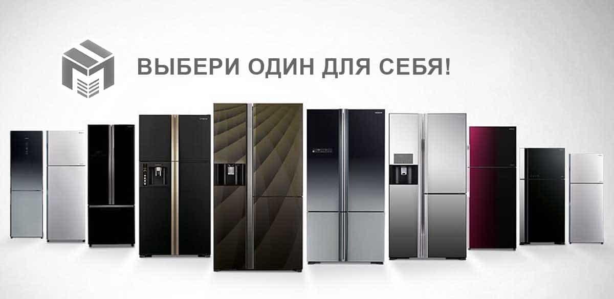 купить холодильник Hitachi доставка бесплатно, лучшая цена