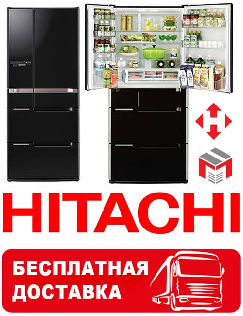 Бесплатный реверс дверей холодильников Hitachi