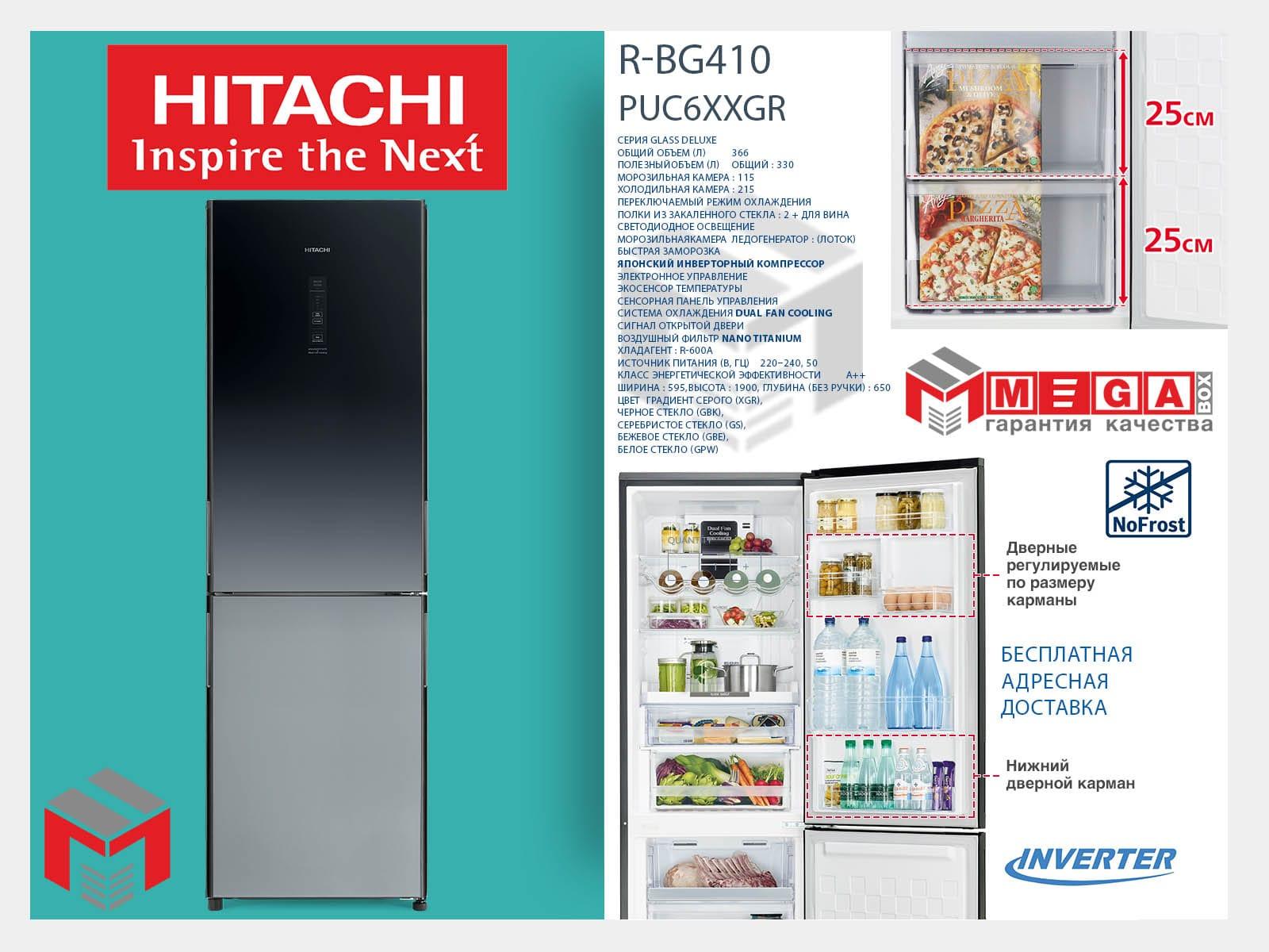 Холодильник Hitachi R-BG410PUC6XXGR нижн.мороз./2двери/Ш595хВ1900хГ650/330л/A++/Градац.сер.(стекло)